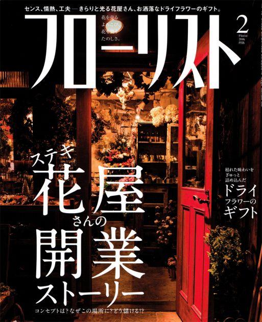 Cover Florist Japan Tomas De Bruyne